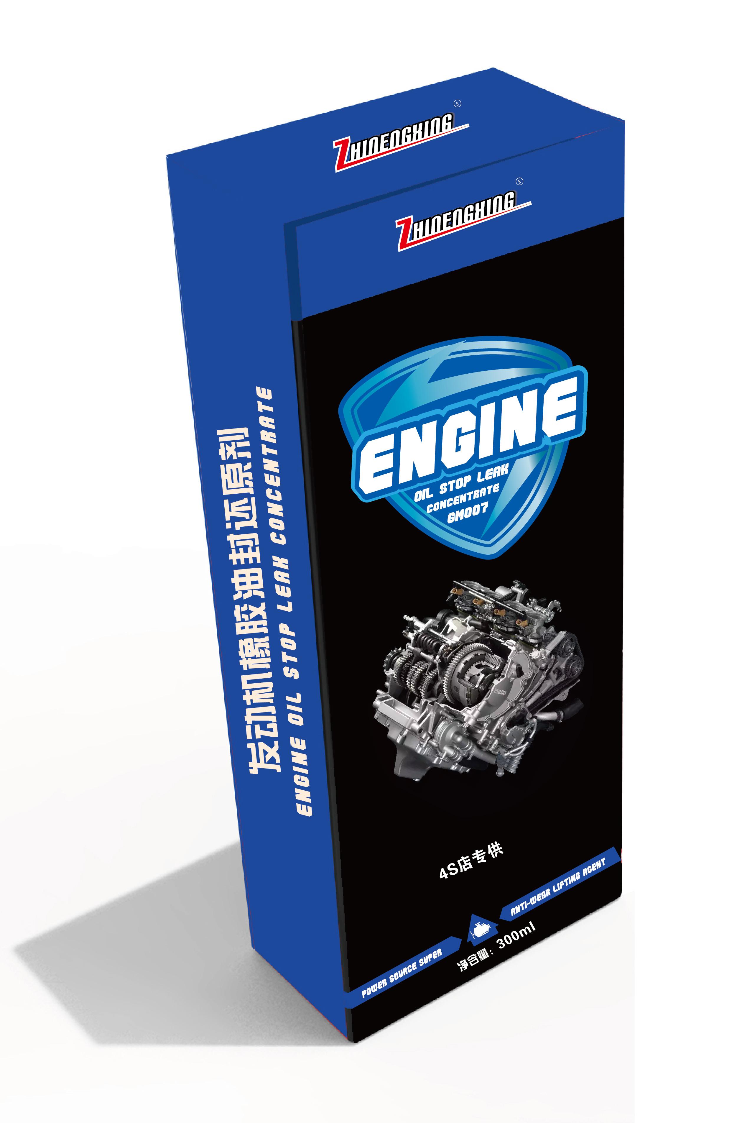 发动机橡胶油封还原剂
